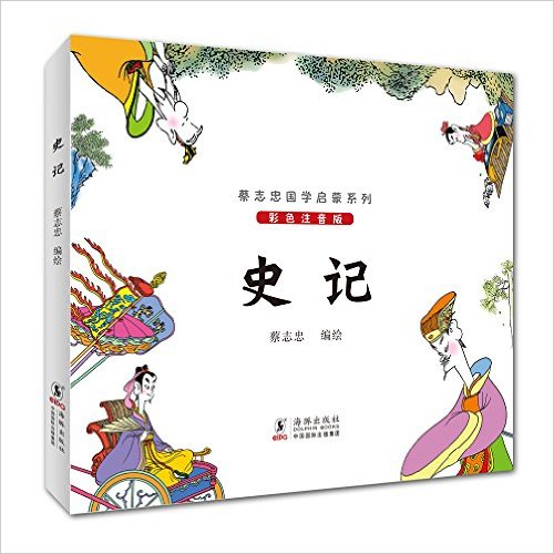 Historical Book Learn Chinese Culture Book With Pin Yin And Picture / The Wisdom Of The Classics In Comics By Cai Zhizhong
