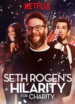 《慈善狂欢夜》2018年美国喜剧电影在线观看