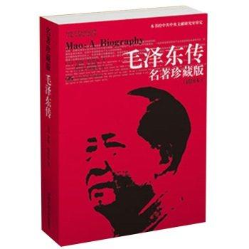 где купить  The new Chinese founding as the first president of Comrade Mao Zedong's biography agreat man of revolution in the world  по лучшей цене