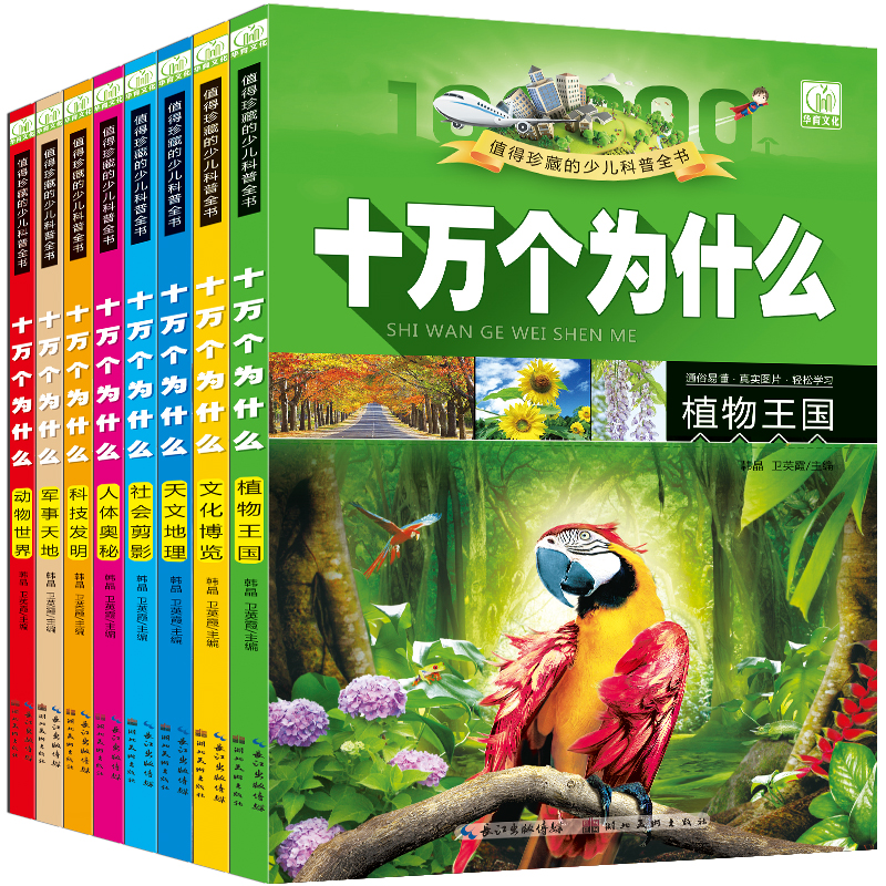 Chinese Comic Color Picture Pinyin Book For Children Knowledge For The Students Hundred Thousand Whys Dinosaur Science Books