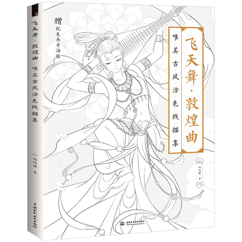 New Dunhuang Opera Chinese Coloring Book Line Drawing Textbook Ancient Dancers Classical Instruments Drawing Book