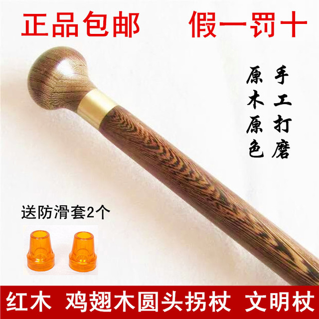 Filial piety elderly [] every day special offer round wooden  wood    old civilization civilization battle Walker stick