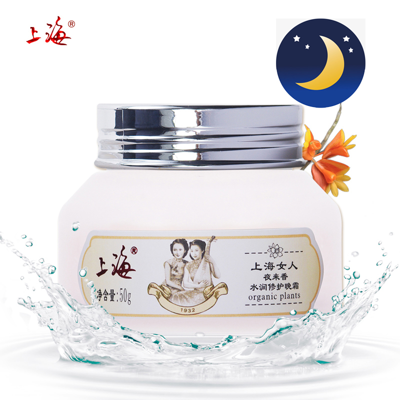 SHANGHAI BEAUTY Tuberose Hydrating repair night cream 50g whitening cream skin care Hyaluronic acid anti aging night skin cream the beauty salon hyaluronic acid white super hydrating facial massage cream 500 grams