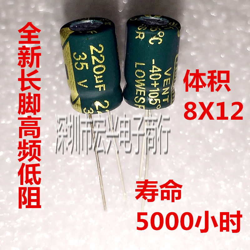 35V220UF long-life high-temperature high-frequency low-imped electrolytic capacitors <font><b>220UF</b></font> <font><b>35V</b></font> line volume 8X12mm image