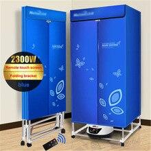 2300 Вт 220 В Портативная Домашняя складная электрическая сушилка для одежды Съемная стойка для одежды с дистанционным управлением мощная стерилизация 002