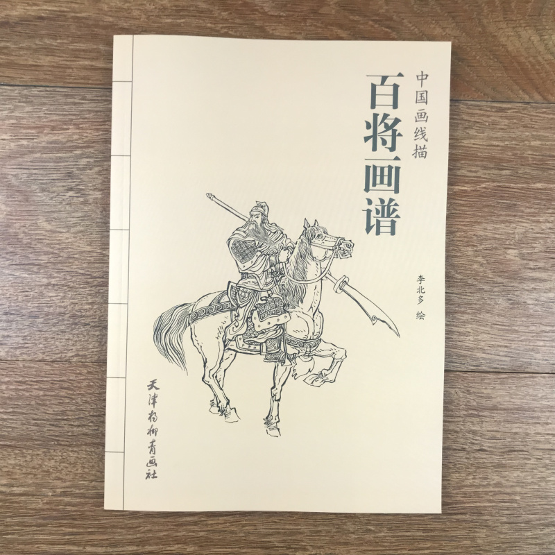 Chinese Painting Line Drawing And Painting Scores Of Bai Jiang / Ancient Chinese Characters Bai Miao Book