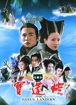 《宝莲灯》2005年中国大陆剧情电视剧在线观看