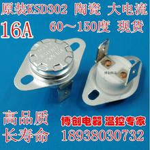 10 шт./переключатель контроля температуры KSD301/KSD302 200 градусов 16 А 250 В нормально закрытый керамический переключатель температуры N.C