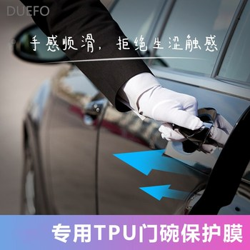 NEW TPU Car door handle stickers protector film for Lexus RX300 RX330 RX350 IS250 LX570 is200 is300 ls400 CT DS LX LS IS ES RX image