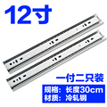 One Pair 12inch Steel Drawer Sliding Runners Rail Damping with Steel Ball Bearings Slide Rails 3 Section No Rust Track