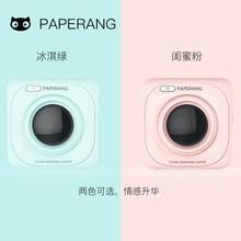 Mini miau prezent telefon komórkowy kieszonkowy Mini Tag błąd tytuł Bluetooth drukarka termo przenośny prezent urodzinowy Paerang