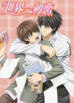 《世界第一初恋》2011年日本动画动漫在线观看