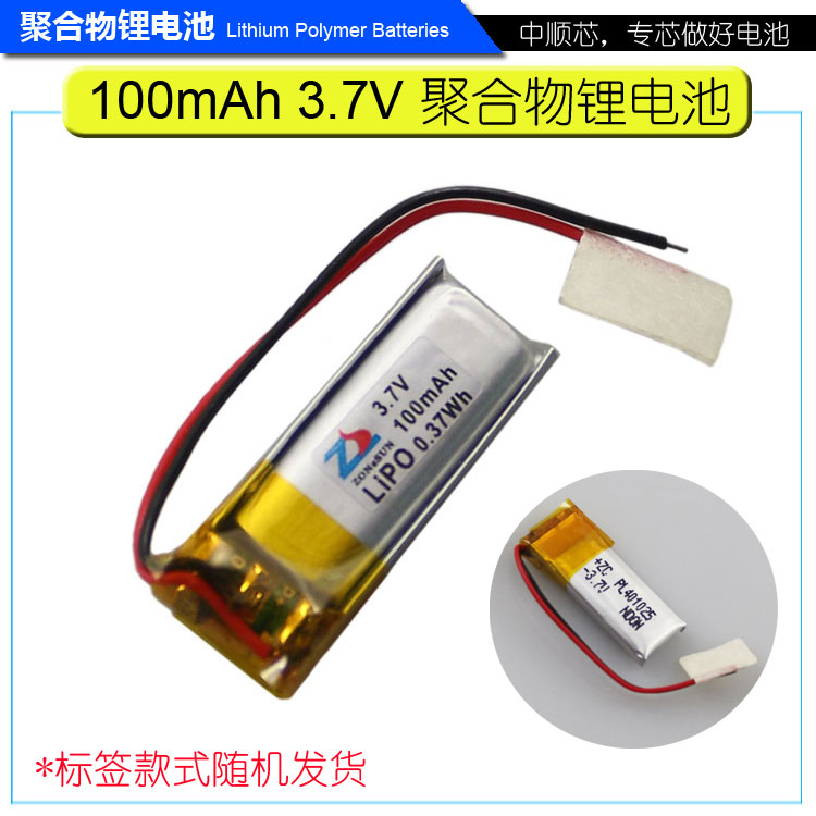 CIS core <font><b>401025</b></font> 3.7V polymer lithium battery 401125 Bluetooth micro device lithium battery 100mAh image