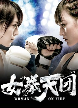 《女拳天团》2019年中国大陆动作电影在线观看