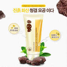 HANCHAN Volcanic Mud Facial Cleanser Facial Cleansing Rich Foaming Face Cleanser Moisturizing Oil Control Face Skin