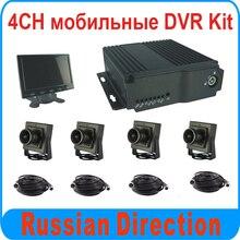 4CH AHD 1080N 1080P MDVR Kit Mobile DVR Kit For Bus Car Vehicle DVR