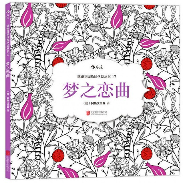Dream Love Song Coloring Book Secret Garden Style Relieve Stress Kill Time Art Adult