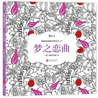 Dream Love Song Secret Garden Coloring Book Style Relieve Stress Kill Time Art Adult Coloring Books
