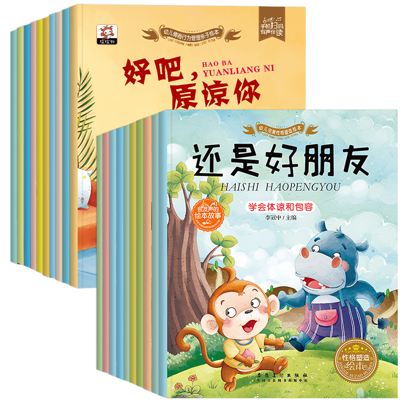 20 PCS Early Childhood Education Early Childhood Enlightenment Cognitive Books Parent-childChildren's Story Pinyin Picture Book