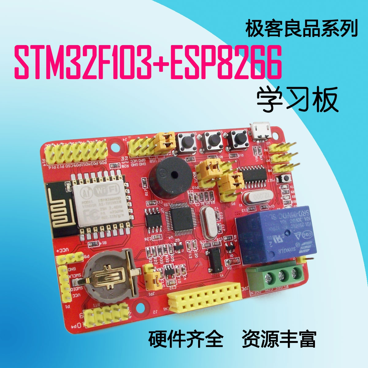 STM32F103C8+ESP8266 Learning Board Evaluation Board Introduction Artifact STM32 stm32f103c8t6 core board learning board assessment board entry artifact stm32