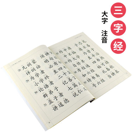 Bilingual Chinese Learning Mandarin characters Reader : The Three-Character Classic in Chinese and English Pinyin editionBilingual Chinese Learning Mandarin characters Reader : The Three-Character Classic in Chinese and English Pinyin edition