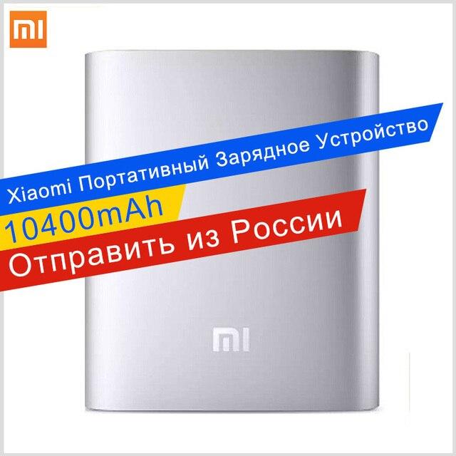 Оригинал Xiaomi Универсальный 100% Подлинная Mi USB Power Bank Зарядное Устройство 5 В 2A 10400 мАч Для Всех Смартфонов(заказайте этот товар отдельно пожалуйста,в противом случае будет проблема с заказом !!!)