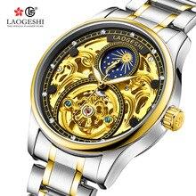 LAOGESHI Лидирующий бренд мужские часы автоматические механические часы Moon Phase из нержавеющей стали часы Relogio Masculino Hombre часы
