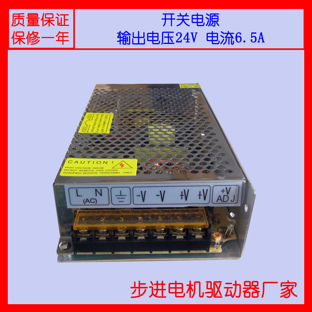 156W switching power supply 6.5A 24V switch power supply