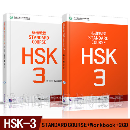 2PCS Chinese English Bilingual Exercise Book HSK Students Workbook And Textbook : Standard Course HSK 3 For Cjhinese Learner(China)