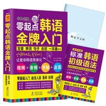 المبتدئين الجدد تعلم اللغة الكورية المفردات/الجملة/كتاب اللغة المنطوقة للبالغين