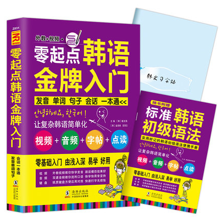 New Beginners Learn Korean Language Vocabulary / Sentence / Spoken Language Book For Adult