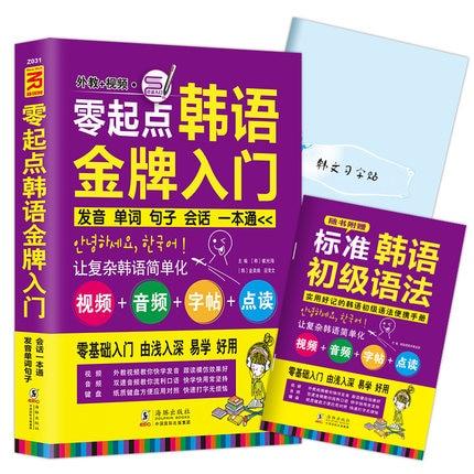 New Beginners Learn Korean Language Vocabulary / Sentence / Spoken Language Book For Adult