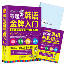 Nieuwe Beginners Leren Koreaanse Taal Woordenschat/Zin/Gesproken Taal Boek Voor Volwassen