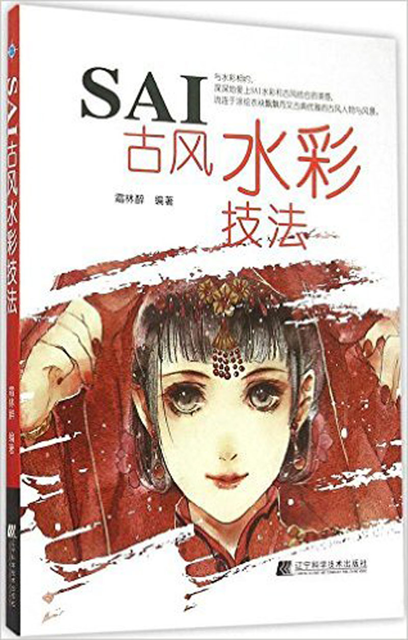 A Sai Computer Book / Chinese Ancient Beauty Figure Painting Book For SAI