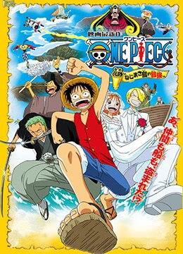 《海贼王剧场版2:发条岛的冒险》2001年日本动画,冒险,喜剧动漫在线观看