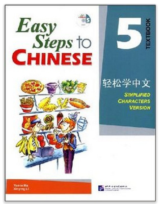 B-Easy Steps to Chinese 5(textbook)chinese edition chinese hsk standard course 5 b textbook with cd chinese edition written by liu chang lu jiang