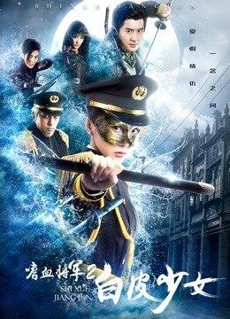 《嗜血将军2白皮少女》2019年中国大陆悬疑,恐怖电影在线观看