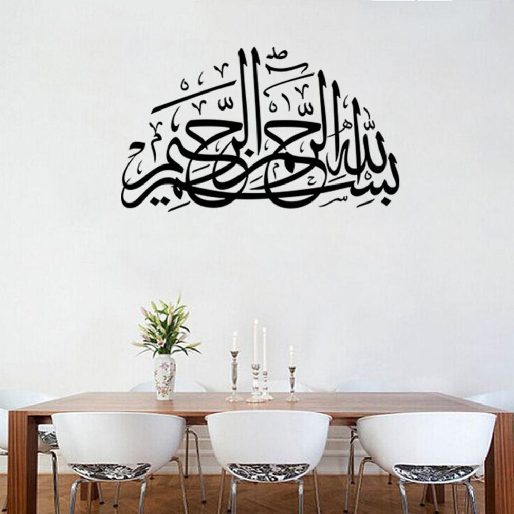 popular islamic wall stickers ayatul kursi buy cheap islamic wall islamic wall stickers ayatul kursi