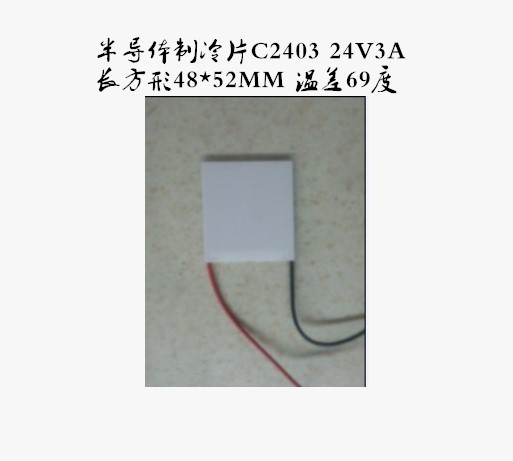 Semiconductor Cooler C2403 24V3A Rectangle 48*52MM Temperature difference 69C,Temperature Resistance 237C Heat dissipation mystery msf 2403