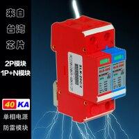 Protetor contra surtos 2 p 40ka Relâmpago Protetor Protetor de Raios de Energia de Monitoramento de Rede Doméstica 220 V