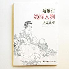 גודל גדול נשים וגברים בסגנון הסיני עתיק ציור קו למבוגרים פעילות ספר אמנות ספר צביעה על ידי Weiren שיאנג