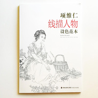 Big Size Chinese Ancient Style Ladies and Men Line Drawing Adult Coloring Book by Weiren Xiang Art Activity Book