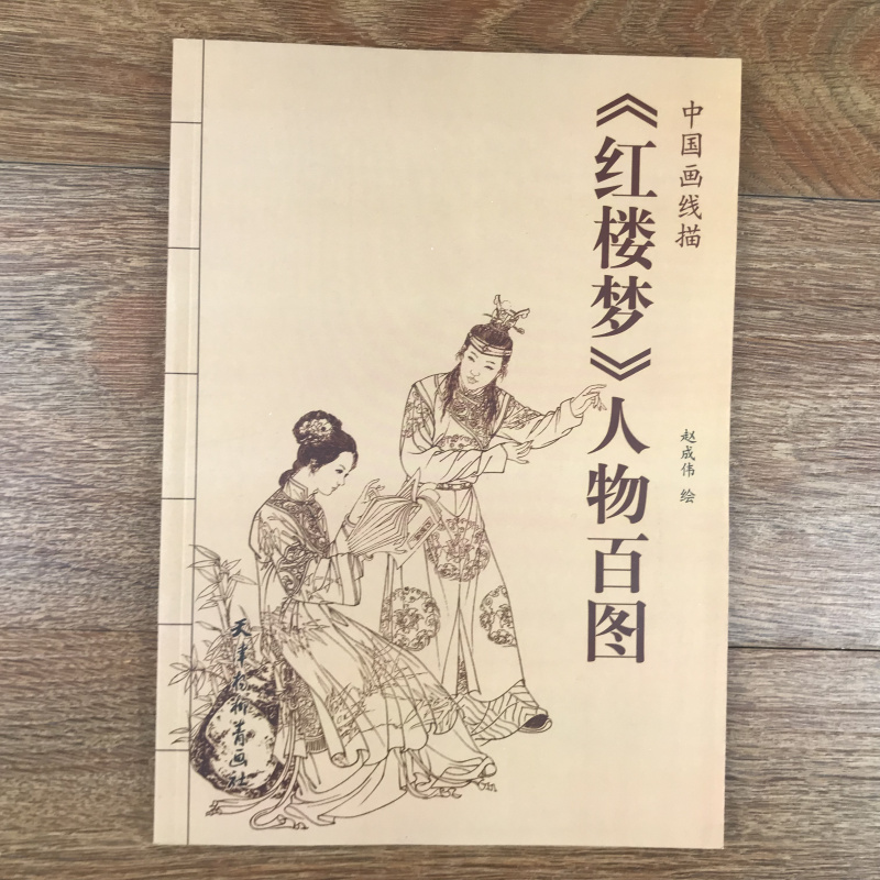 Chinese Line Drawing Hundreds Of Characters In Dream Of Red Mansions / Chinese Ancient Chinese Characters Book