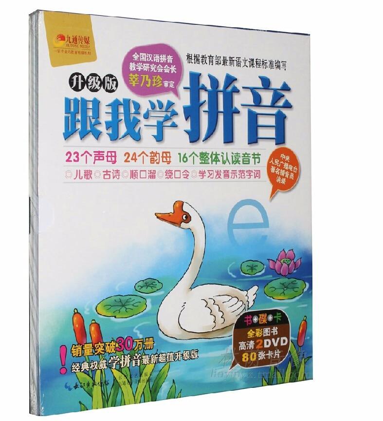 Китайский пиньинь, обучения Pin Yin книга китайский мандарин основе Язык обучения Комплекты-набор из 1 книга для детей и 2 DVD