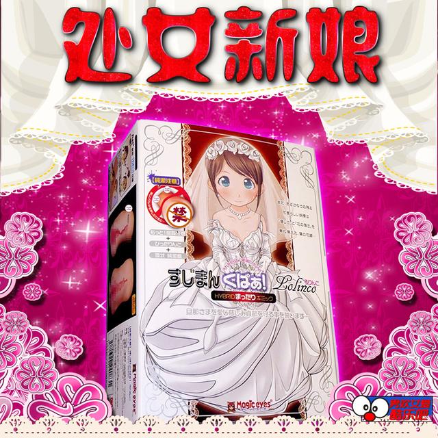 Japão olhos mágicos Kupaa Lolinco de buceta verdadeira Vagina ,, Masculino masturbador copo de virgem menina Vagina Artificial sexo