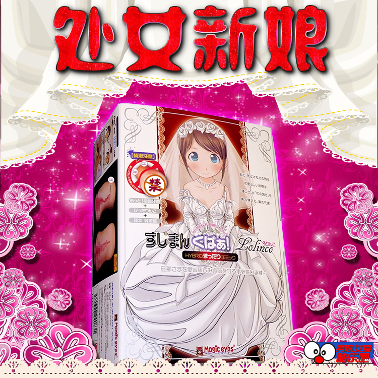Japan Magic Eyes Kupaa Lolinco Tight Pussy Real Vagina, Male Masturbator Cup Virgin Blood Young Girl Artificial Vagina for Sex ...