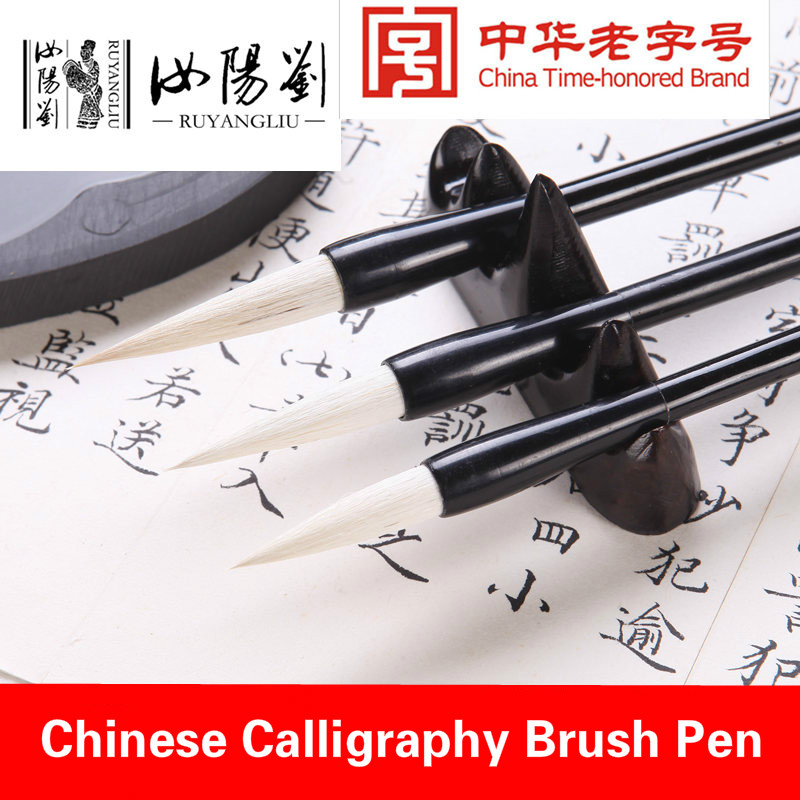 Ruyang Liu Chinese Calligraphy Brush Pen Set Soft Woolen Hair Calligraphy Writing Brush Pen Chinese Traditional Writing Supplies