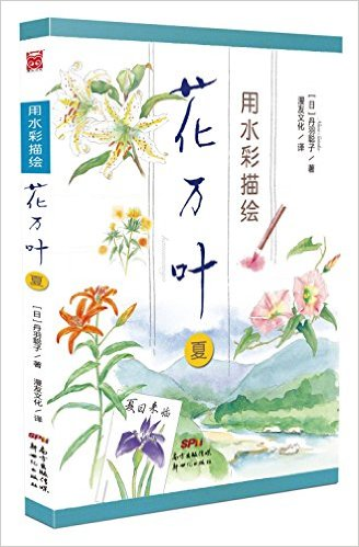 Chinese watercolor painting drawing text book about Spend ten thousand flower leaves: summer 112 Page about page 3 page 4