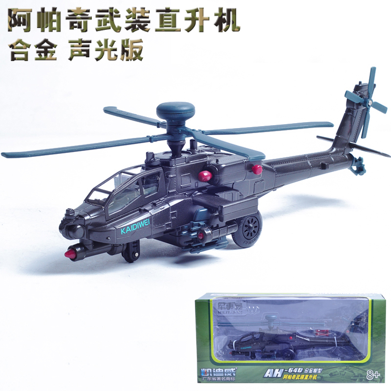 Fun child toy helicopter alloy simulation toy multi helicopter Apache helicopter assembly model children education toy helicopte
