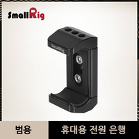 SmallRig Holder for Portable Power Banks Quick Release Clamp Mount For 53mm 87mm Portable Chargers 2336